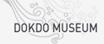 dokdo_museum-logo