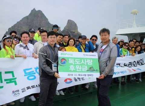 BGF Retail loves Dokdo