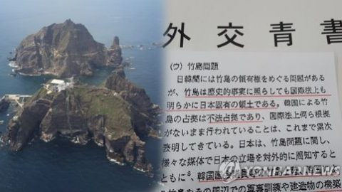 S. Korea denounces Japan's Dokdo claim