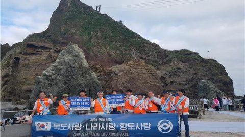 """대구세무사회, """"독도는 우리 과세권이 행사되는 우리 땅"""" 홍보 행사 개최"""