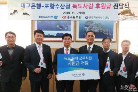 DGB대구은행, 독도 등대지기에 10년째 후원금 전달