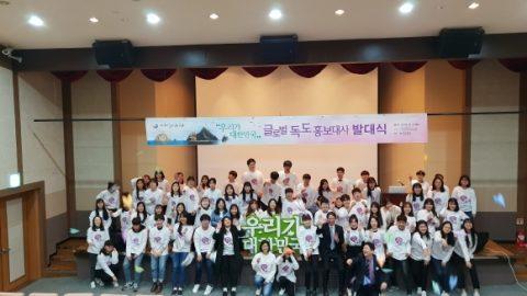 경북도, '글로벌 독도 홍보대사' 발대식 거행
