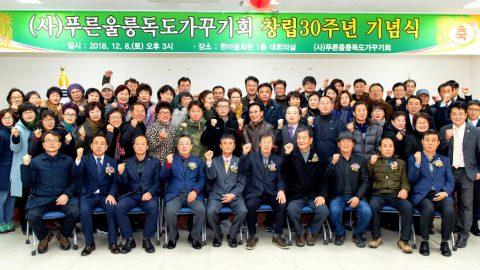푸른울릉독도가꾸기회, 창립30주년 기념 개최