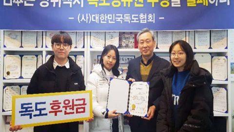 대한민국 독도협회, 한솔고교 '소시오' 동아리 독도후원금 전달