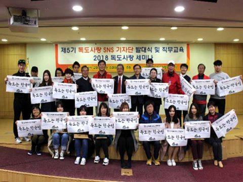 독도사랑운동본부, 제6기 독도사랑 SNS.블로그 기자단 모집
