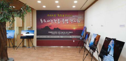 경북환경연수원, ''우리의 땅 독도를 만나다' 특별 전시회
