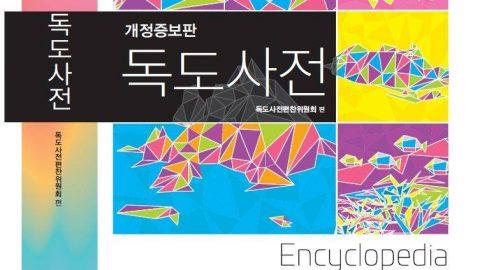 한국해양수산개발원, 독도사전 발간