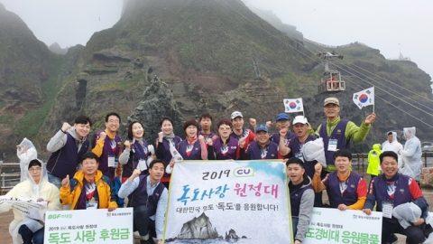 CU, 'CU독도사랑 원정대' 후원 행사 진행